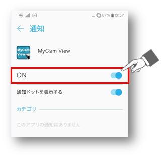 ワイヤレスカメラ アプリ「MyCam View」で イベント発生時の検知アラーム